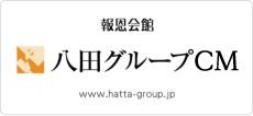報恩会館 八田グループ CM動画