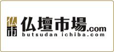 仏壇市場.com