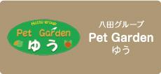 八田グループ Pet Gardenゆう