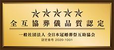 全日本冠婚葬祭互助協会 葬儀品質認定